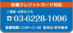 ご連絡・お問合せ先 03-6228-1096