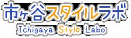 市ヶ谷の整体・カイロなら【市ヶ谷スタイルラボ】2,200円
